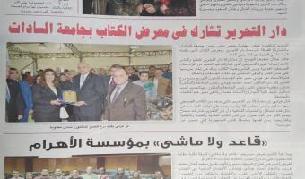 دار التحرير تشارك فى معرض الكتاب بجامعة مدينة السادات
