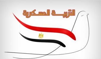 إدارة التربية العسكرية بالجامعة تعلن عن بدء التسجيل لدورة إبريل