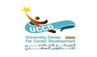 اعلان وظائف المركز الجامعي للتطوير المهني