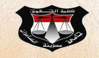 الموافقة علي تعيين الدكتور محمود عبد الحليم محمد اسماعيل  مدرس بكلية الحقوق