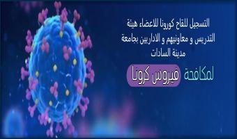 التسجيل للقاح كورونا للاعضاء هيئة التدريس و معاونيهم و الاداريين بجامعة مدينة السادات