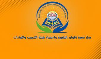 مركز تنمية قدرات أعضاء هيئة التدريس يعلن عن دورته بعنوان