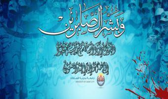 رئيس جامعه مدينه السادات   ينعي شهداء الوطن في الحادث الإرهابي ببئر العبد