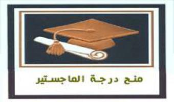 منح الباحثة هالة عبد الرحمن عامر درجة الماجستير في التربية