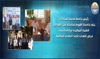 رئيس جامعة مدينة السادات يزور جامعة الفيوم لمتابعة عمل القوافل الطبية البيطرية لمكافحة وباء مرض التهاب الجلد العقدي للماشية