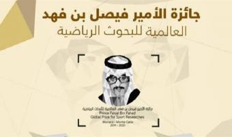 فتح باب التقديم لجائزة الأمير فيصل بن فهد للأبحاث الرياضية