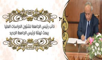 نائب رئيس الجامعة لشئون الدراسات العليا  يبعث تهنئة  لرئيس الجامعة الجديد