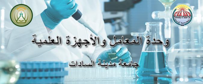 وحدة المعامل والأجهزه العلميه