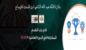 الإعلان عن جائزة الملك عبد الله الثاني ابن الحسين للإبداع