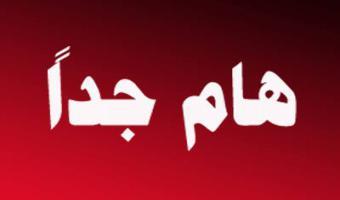 إعلان هـــــام من جمعية إسكان العاملين بجامعة مدينة السادات