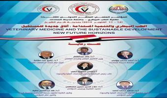 غدآ .. إنطلاق فعاليات المؤتمر العلمى العاشر بكلية الطب البيطرى