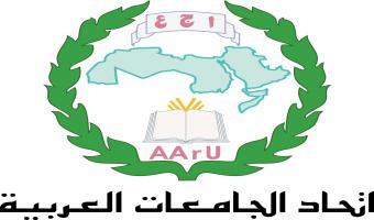 إتحاد الجامعات العربية يعلن عن فتح باب الترشيح لنيل جائزة الرسائل العلمية المتميزة