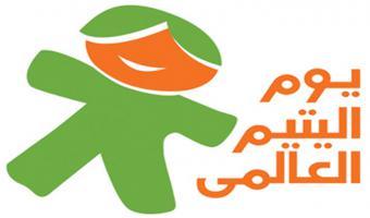 غدا : جامعة مدينة السادات تحتفل بيوم اليتيم