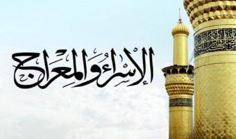 الجامعة تحتفل بذكري الإسراء والمعراج  الأحد 30 إبريل