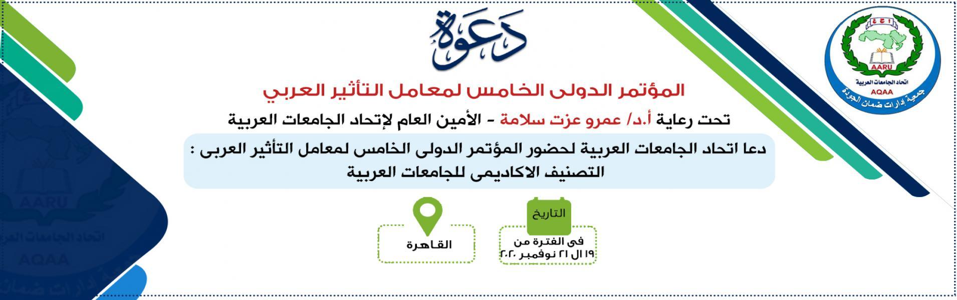 المؤتمر الدولى الخامس لمعامل التأثير العربي