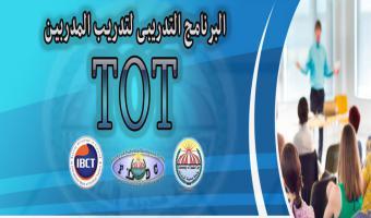 إتاحة البرنامج التدريبى لتدريب المدربين (TOT) بالجامعة  للمرة الثانية