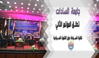 بالصور.. جامعة السادات تطلق المؤتمر الثاني لكلية السياحة حول التنمية السياحية