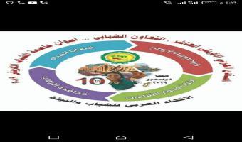 الجامعة تشارك في فاعليات منتدي الشباب العربي الافريقي العاشر بالأقصر وأسوان 20 ديسمبر