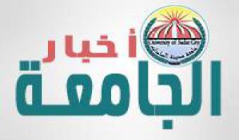 جامعة مدينة السادات تستعد للمشاركة في المعرض و المؤتمر الدولي الثاني للتعليم العالي