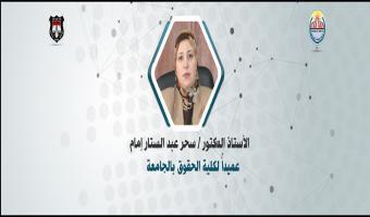 رئيس الجمهورية يصدر قرارا بتعيين الأستاذة الدكتورة / سحر إمام عميداً لكلية الحقوق