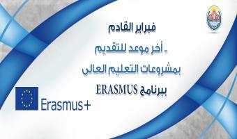 فبراير القادم .. أخر موعد للتقديم بمشروعات التعليم العالى ببرنامج ERASMUS