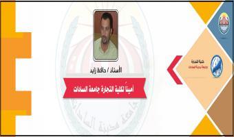 حافظ زايد أميناً لكلية التجارة جامعة السادات