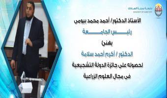 رئيس الجامعة يهنئ الدكتور أكرم أحمد سلامة لحصوله على جائزة الدولة التشجيعية فى العلوم الزراعية