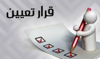تعيين الدكتورة سماح محمد الدميرى بوظيفة أستاذ مساعد بمعهد الهندسة الوراثية والتكنولوجيا الحيوية