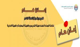 إعلان هام  للسادة أعضاء هيئة التدريس والهيئة المعاونة و الهيئة الادارية