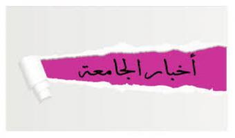الإجراءات المقررة بين جامعة مدينة السادات وهيئة تمويل العلوم والتكنولوجيا والإبتكار