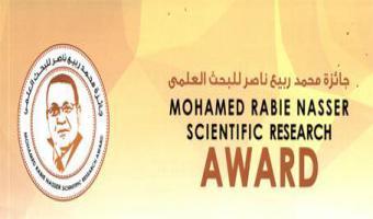الاعلان عن النسخة الثالثة لجائزة محمد ربيع للباحثين المتميزين