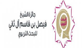 فتح باب التقدم لجائزة الشيخ فيصل بن قاسم آل ثاني للبحث التربوى                                      للعام الأكاديمى الحالي 2020/2021م