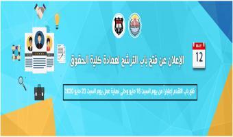 الإعلان عن فتح باب الترشح لعمادة كلية الحقوق
