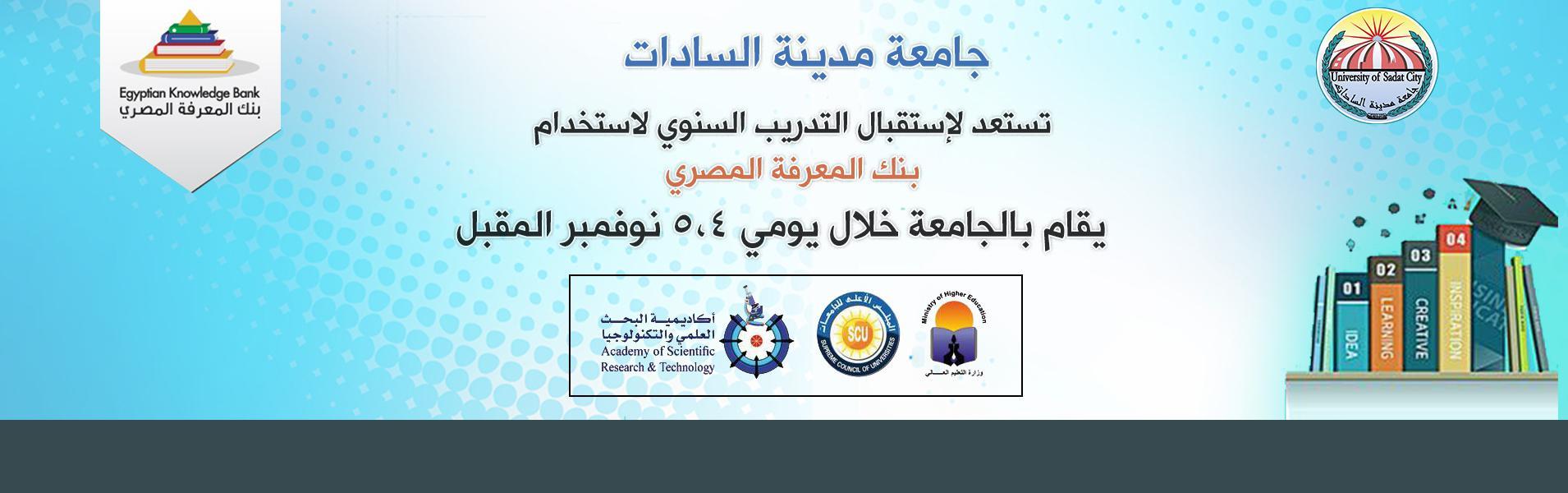 الجامعة تستعد لإستقبال التدريب السنوي لاستخدام بنك المعرفة المصري