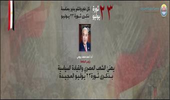 رئيس الجامعة يهنئ الشعب المصري والقيادة السياسية بذكرى ثورة 23 يوليو