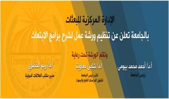 الإدارة المركزية للبعثات بالجامعة تعلن عن تنظيم ورشة عمل لشرح برامج الابتعاث