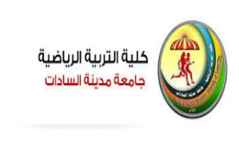 تعيين الدكتور السيد كمال عيد بوظيفة مدرس بكلية التربية الرياضية