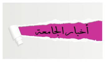 منح درجة الماجستير  للباحث تامر احمد فؤاد رمضان المطبعجي بكلية التربية الرياضية
