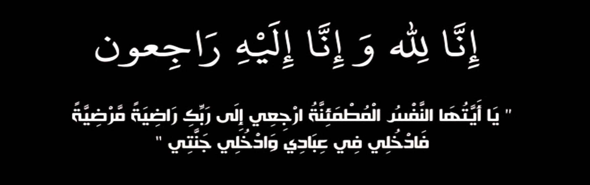 جامعة مدينة السادات تنعي الشيخ صباح الأحمد الجابر الصباح امير دولة الكويت