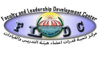مركز تنمية قدرات أعضاء هيئة التدريس يعلن عن مصفوفة البرامج التدريبية لشهر ابريل