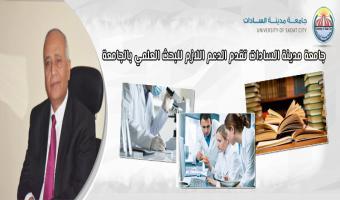 جامعة مدينة السادات تقدم الدعم اللازم للبحث العلمي بالجامعة