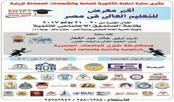 جامعة مدينة السادات تشارك في أكبر معرض للتعليم العالى بمصر