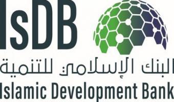 البنك الاسلامي للتنمية يُعلن عن فتح باب التقديم للمنح الدراسية للعام 2020-2021