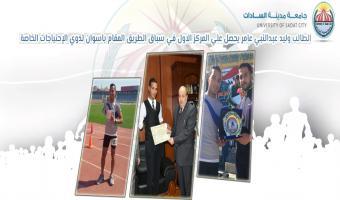 الطالب وليد عبدالنبي عامر يحصل  علي المركز الاول  في سباق الطريق المقام  باسوان لذوي الإحتياجات الخاصة