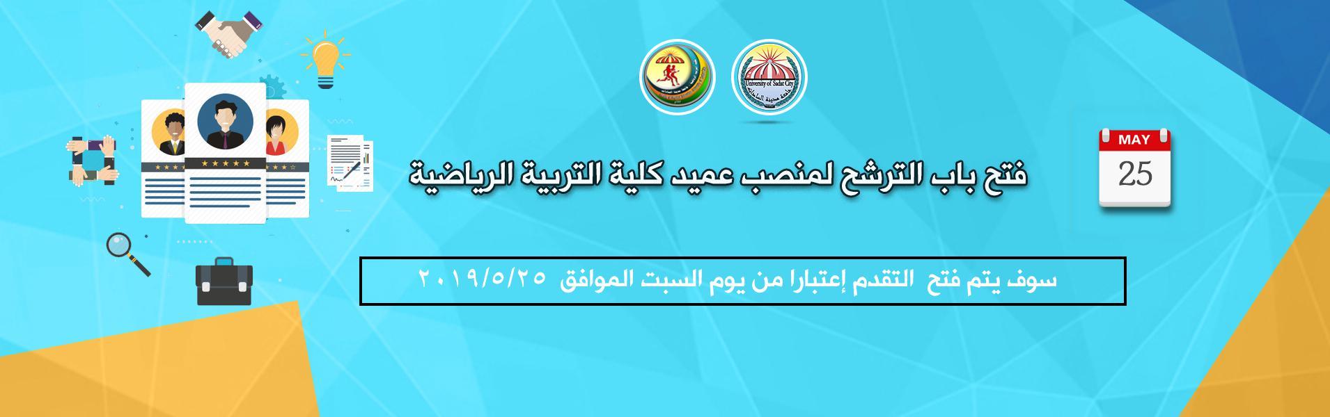 فتح باب الترشح لمنصب عميد كلية التربية الرياضية السبت 25 مايو