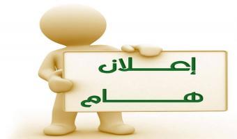 مركز التطوير المهني يعلن عن بدء اختبارات تحديد المستوي لدورة اللغة الإنجليزية المجانية لطلاب كليتي التربية والحقوق