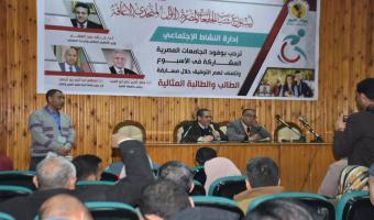 وفد جامعة مدينة السادات يحضر أولي إجتماعات أسبوع شباب الجامعات المصرية الأول لمتحدى الإعاقة