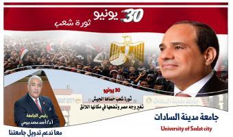 رئيس الجامعة يهنئ السيد الرئيس عبد الفتاح السيسي بمناسبة حلول الذكرى الثامنة لثورة 30 يونيو المجيدة