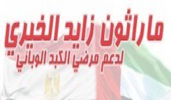 جامعة مدينة السادات تشارك بمارثون الشيخ زايد الخيرى بعدد 300 طالب وطالبة