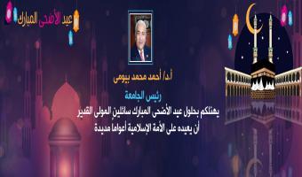 الدكتور أحمد بيومي يهنئ أسرة الجامعة بعيد الأضحى المبارك